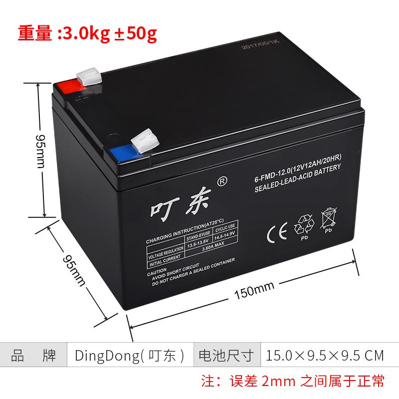 12伏12安12V12a电池12V12AH喷雾器电瓶UPS照明用免维护铅酸蓄电池