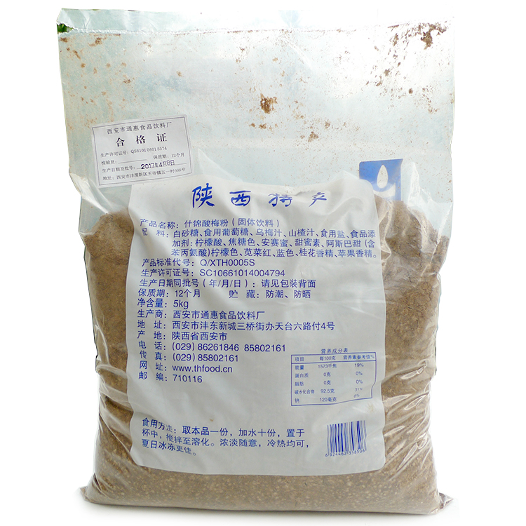 陕西特产西安通惠酸梅粉酸梅汤原料酸梅汁5000克*2袋包邮餐饮通用