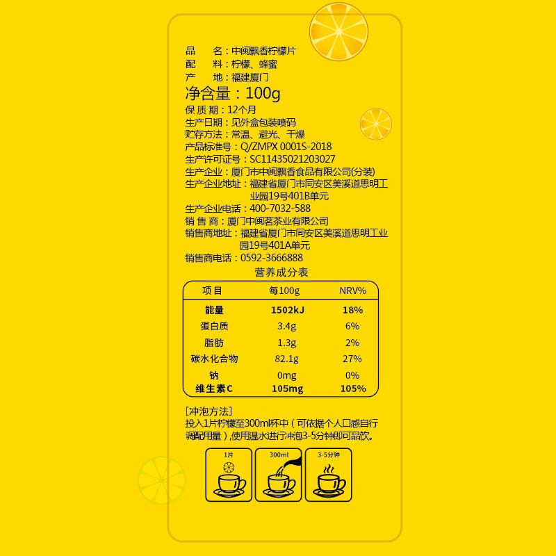 【买1送1】柠檬片泡茶干片蜂蜜冻干柠檬片片装茶叶泡水花茶水果茶