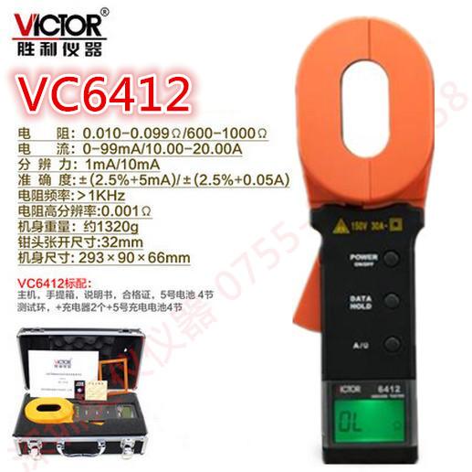 VICTOR胜利正品现货VC6412+数字钳形接地电阻仪 VC6412避雷测试仪