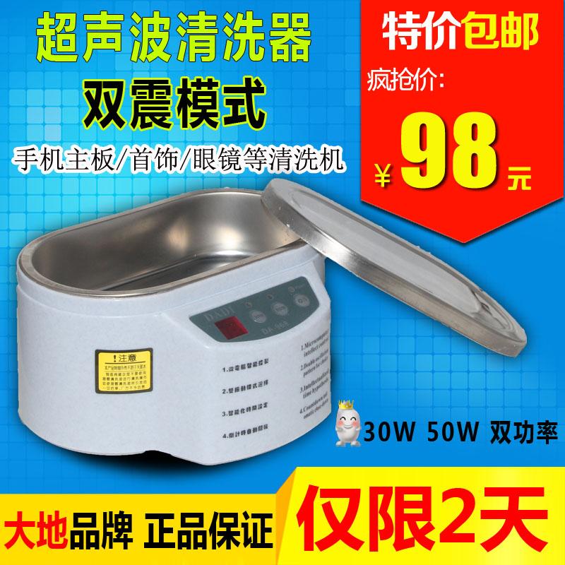 包邮30w50W单双震超声波清洗器手机进水主板维修清洗机洗板水套餐