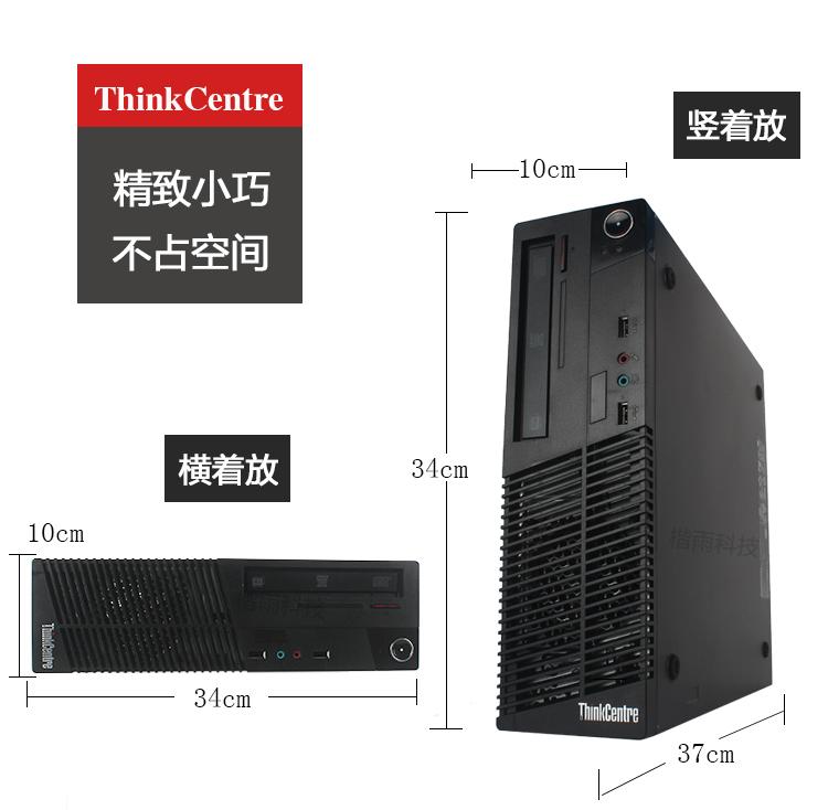 二手联想台式电脑i3 i5 i7品牌双核四核1155针商务商用办公小主机