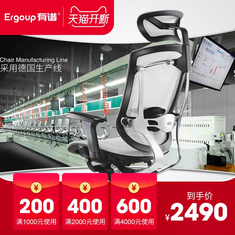 Ergoup有譜 人體工程學椅子 電腦椅家用辦公椅工學椅電競椅老闆椅