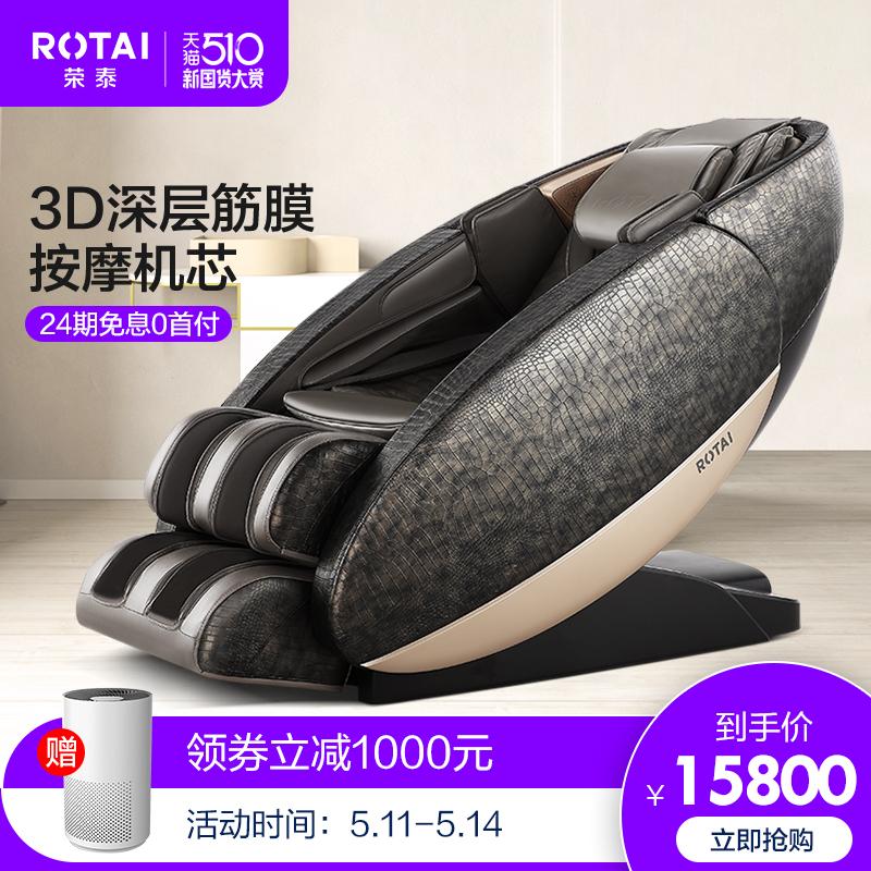 评测分析荣泰按摩椅RT7708 按摩椅家用使用好吗怎么样【优缺点】最新媒体揭秘 _经典曝光 选购攻略 第1张