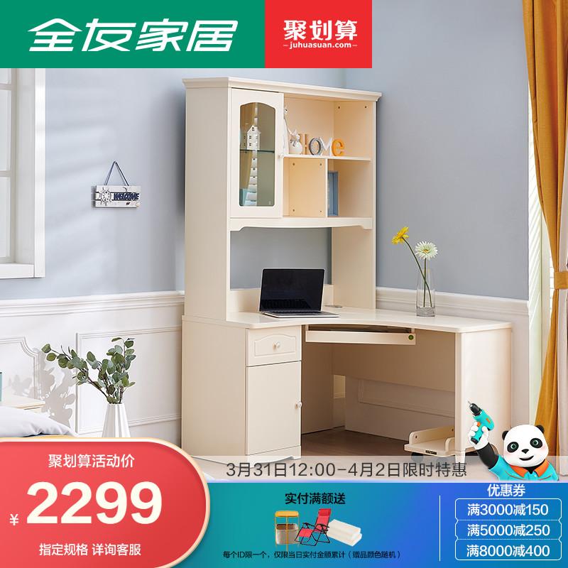 全友家居書櫃書桌書架一體電腦桌學習桌椅子家用簡約經濟型121106