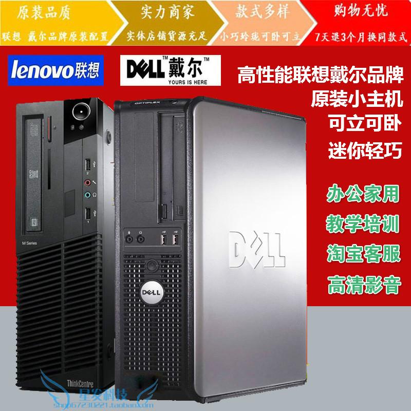 二手联想戴尔电脑主机G41H61四核台式机独显游戏高端商务办公i3i5