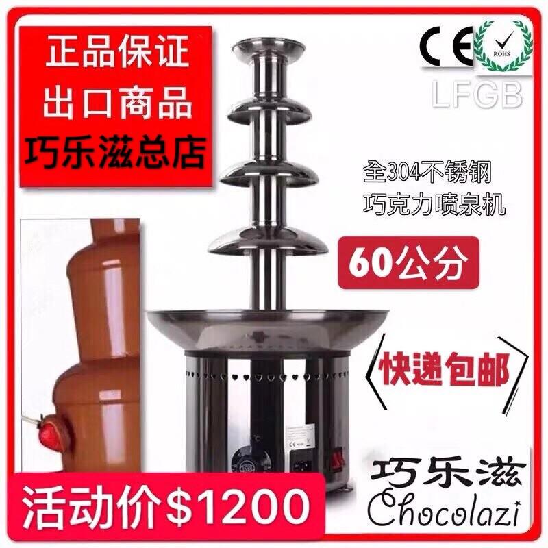 巧乐滋喷泉机 四层商用巧克力喷泉机 ANT-8060 / 火锅瀑布机 包邮