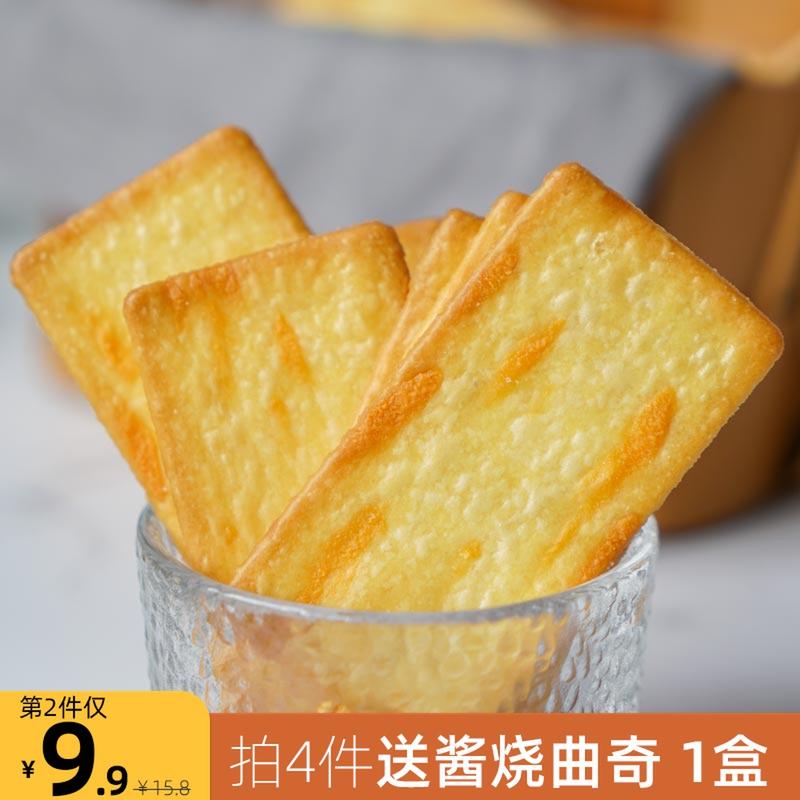 香哭了!岩烧芝士脆饼干 轻薄九蔬脆咸薄脆 日式网红零食|等一味