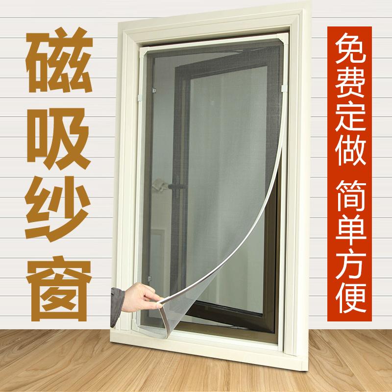 鼎發加工定做磁性紗窗DIY隱形防蚊磁鐵紗窗網自粘型磁條防塵紗網