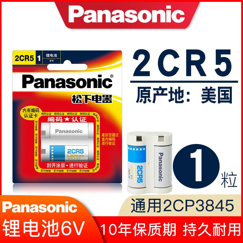 松下 照相機6V鋰電池 2CR5 2CP3845 2CR-5W/C1B 美國進口 包郵