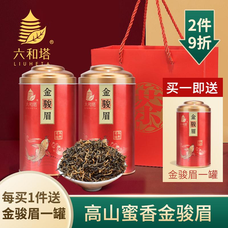 补券,125gx3罐 六和塔 一级蜜香型金骏眉茶叶 礼盒装