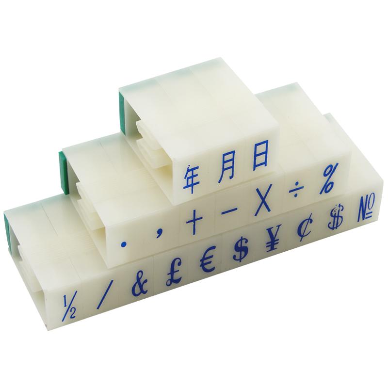 亚信数字印章 可调拆卸组合活字印章编码数字章符号日期英文字母章超市柜台价格标签印章数字印章0-9可调数字