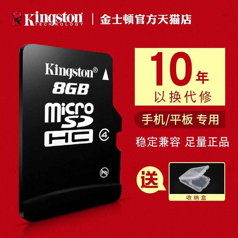 金士頓手機記憶體8g記憶體儲卡手機t卡老人機內寸通用藍芽音箱耳機sd卡2g電話手錶4g小容量的儲存快閃記憶體機千卡正品