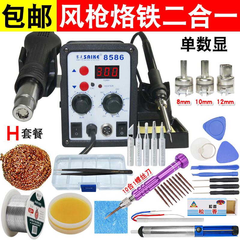 鹿仙子热风枪拆焊台二合一8586电烙铁858D电焊台手机维修焊接工具