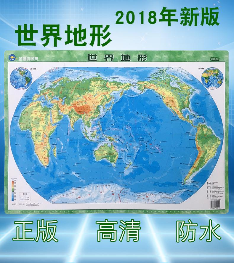 年全新正版迷你翡翠版中小学生地理知识中小号型桌面用国家地理地势概况高清防水墙贴地图 2018 世界地形地理地势全图 塑料材质