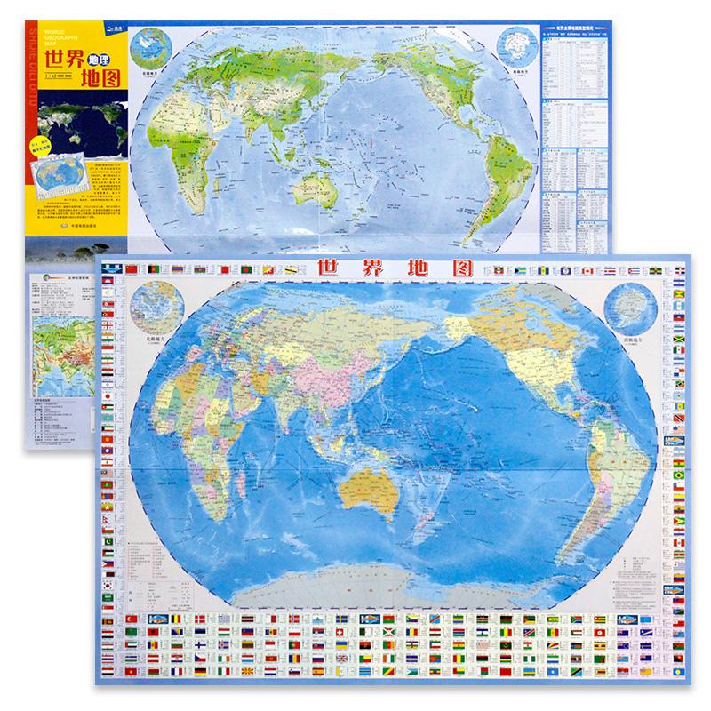 上课家用 高清防水耐折方便携带中国地形世界地形政区划分学生学习地理知识 新版中国地理地图世界地理地图 2019 共两张 全新正版