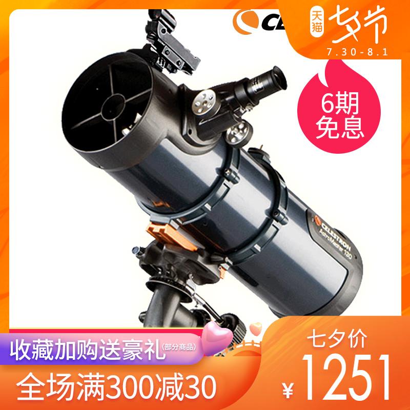 星特朗天文望遠鏡130eq高倍高清夜視專業觀星深空學生可手機拍照
