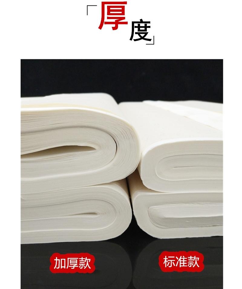 宣纸半生半熟生宣纸书法专用作品纸四尺熟宣国画毛笔字练习初学者