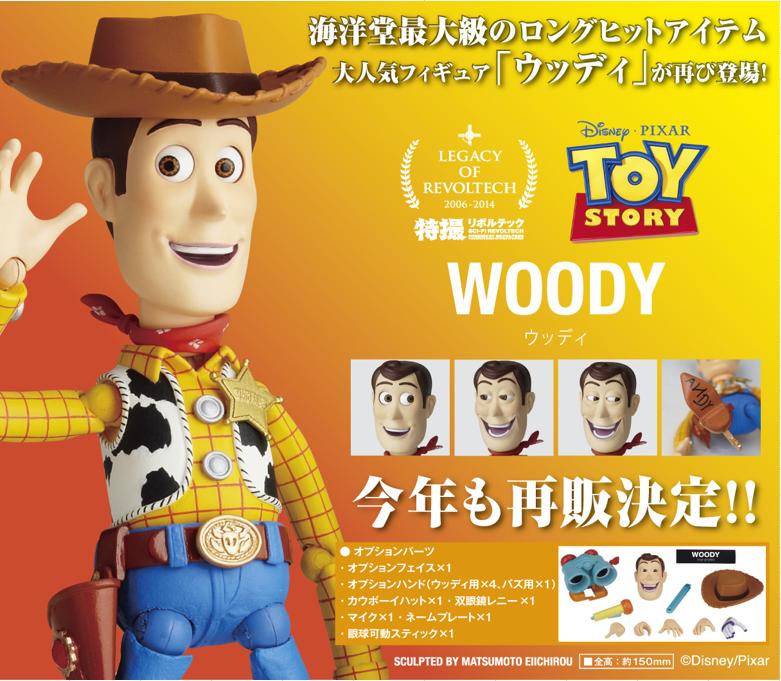 海洋堂 特摄山口式 玩具总动员 胡迪 可动 正版 日版 预定