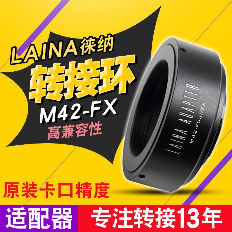 徠納LAINA出口新版M42鏡頭轉FUJIFILM FX微單富士XF轉接環