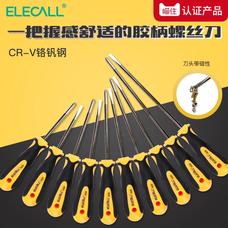 梅花十字螺丝刀小带磁性改锥套装超硬强力工业级一字平口起子家用