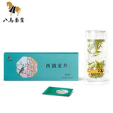 Eight horses tea 2020 spring and listing of the new West Lake Longjing tea, green tea hold spring series Tasting Gift Set 20g