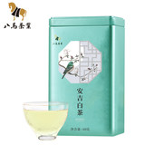 Eight Horse Tea 2020 Spring Tea New Tea Premium Anji White Tea Green Tea Canned 60g