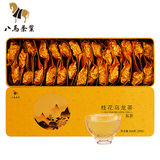 Eight Horse Tea Leaves Osmanthus Oolong Tea Anxi Luzhou-type Tieguanyin Guilin Golden Osmanthus Boxed 200g