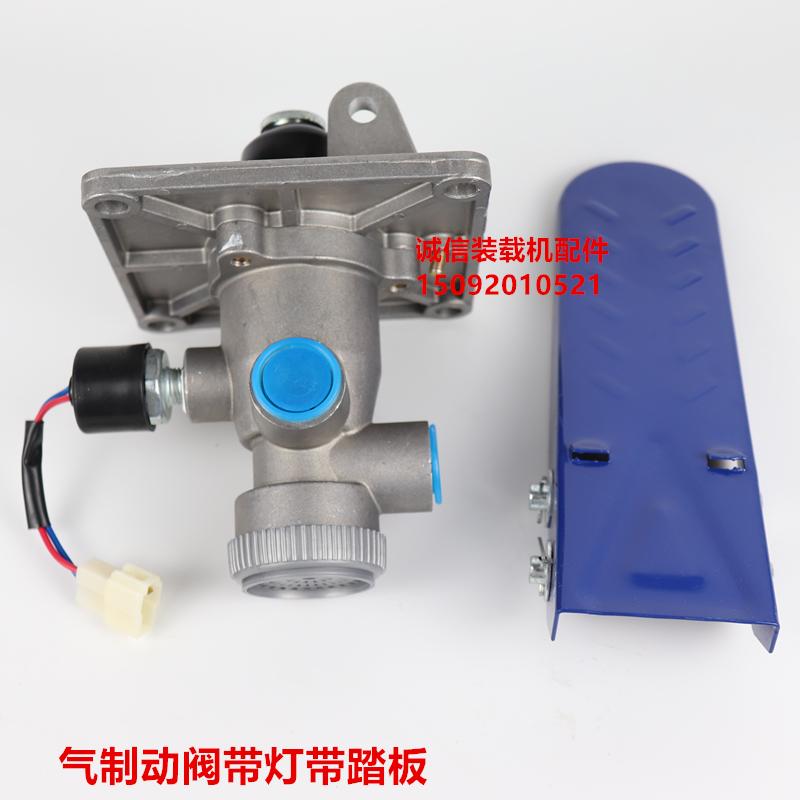 装载机铲车刹车总泵 气刹车阀 气刹泵 气刹阀  气刹总泵 气制动阀