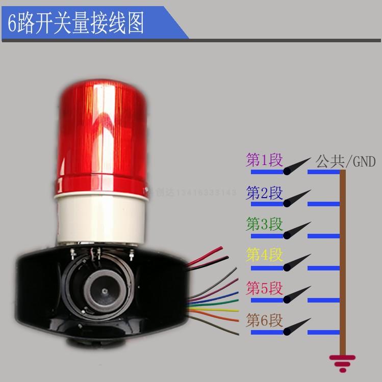 串口232声光报警器 485消防播报器 工业声光报警器 USB拷贝声音
