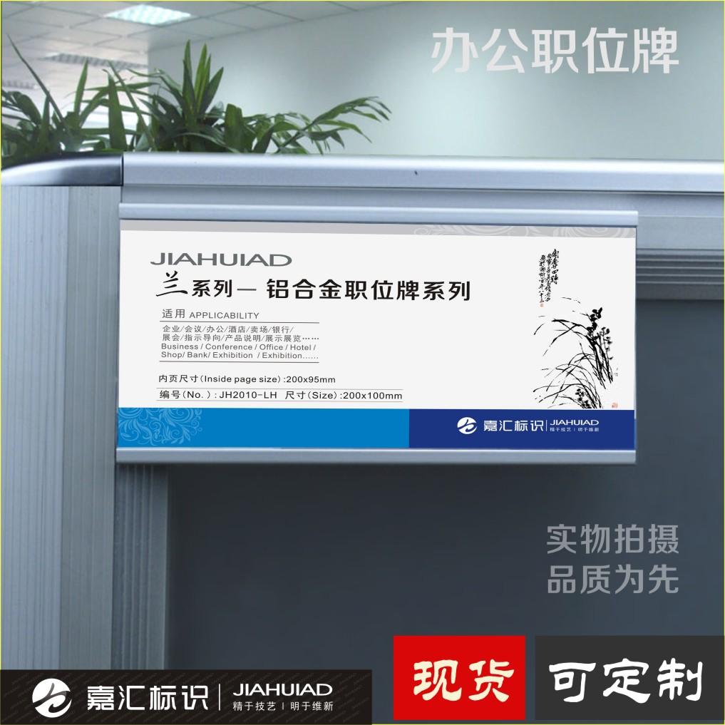 工位牌 办公座位牌 铝合金职位牌 员工座位牌 可悬挂/粘贴 特惠