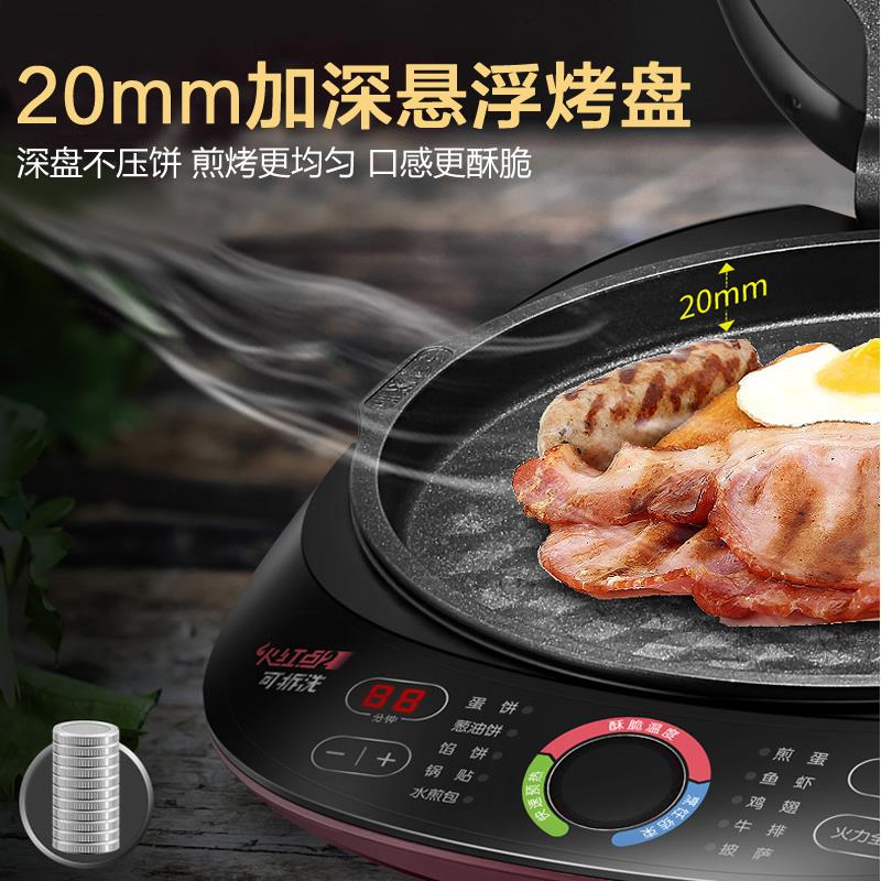 家用电饼铛双面加热烙饼自动智能煎烤机智能可拆洗 JD30R845 苏泊尔