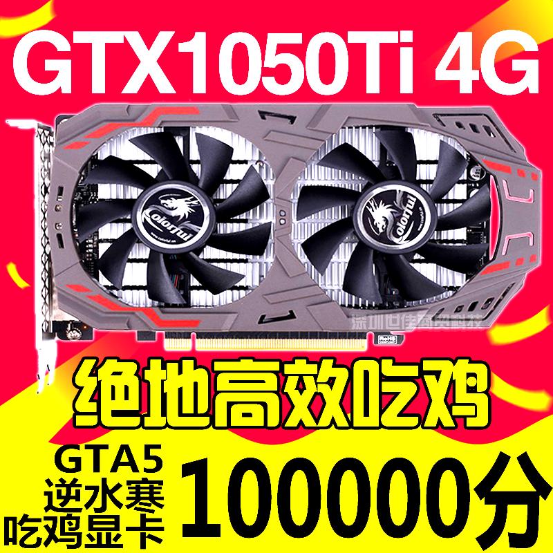 七彩虹GTX1050TI 2G 4G GTX1060 3G 5G 6G電腦台式機獨立游戲顯卡