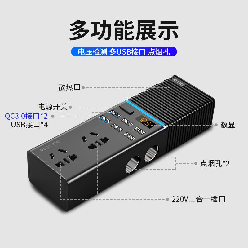 车载逆变器12V/24V转220V家用电源转换器多功能汽车插座快充电器