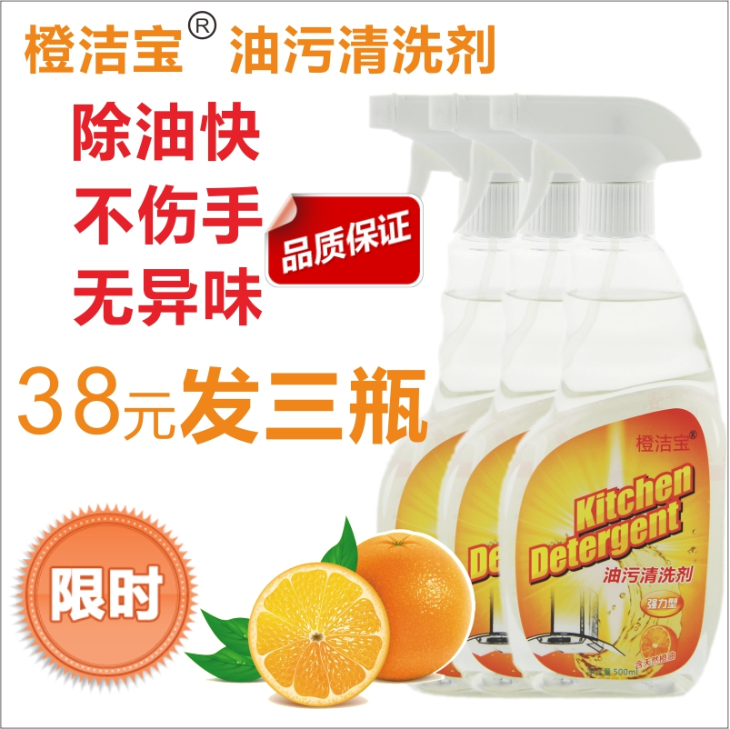 橙潔寶廚房重油汙清潔劑油煙機油汙淨清洗液除油包郵三瓶裝