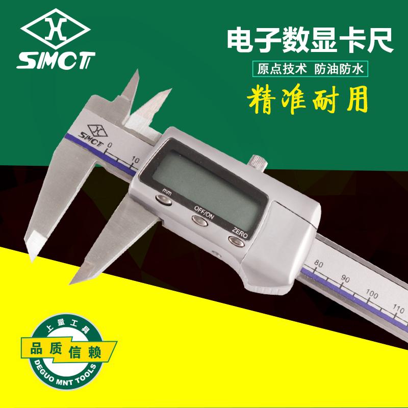 正品上量不锈钢数显卡尺电子数字卡尺高精度原点型0-150mm