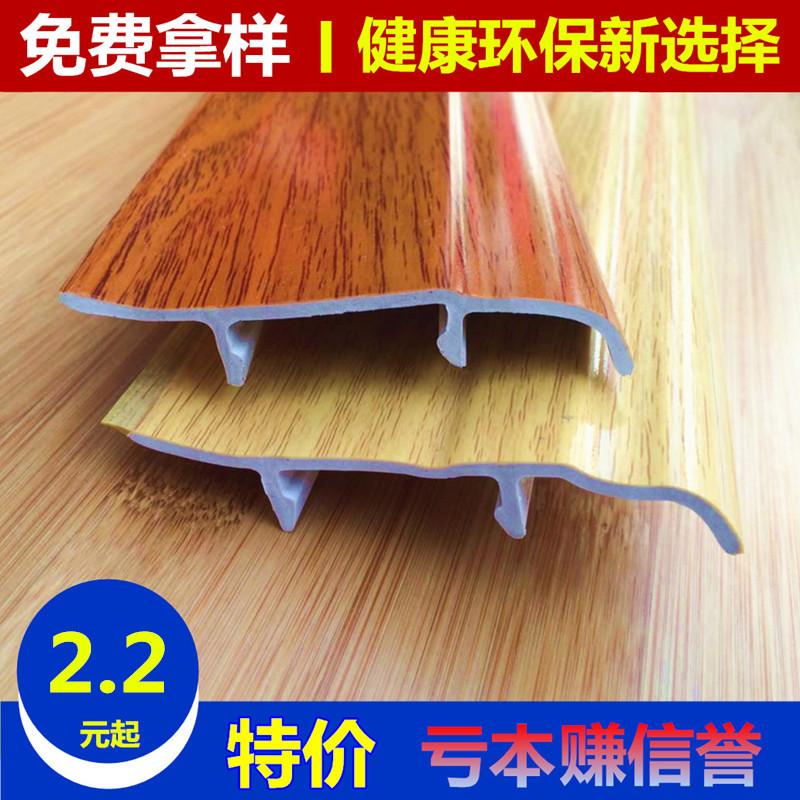 塑料高分子PVC踢脚线地脚线黑白色仿木纹防水环保自粘瓷砖免漆