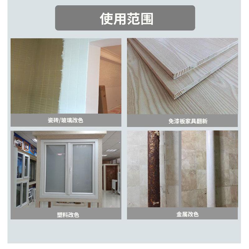 瓷砖大理石刷漆家具翻新改色木器漆免漆板刷漆塑料PVC改色特种漆