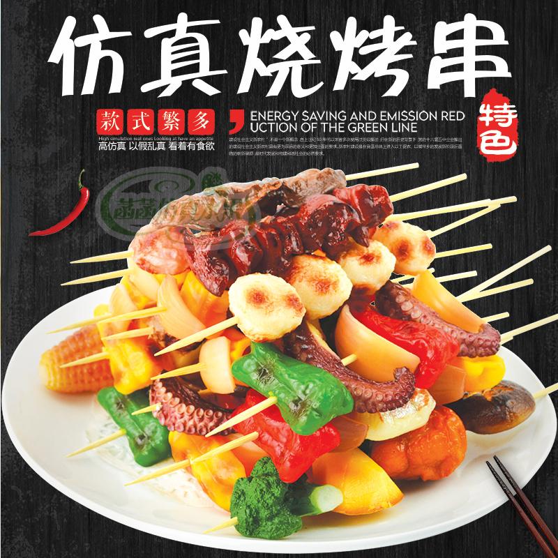 模擬燒烤肉串食物模型假燒烤店擺設道具過家家玩具火鍋菜品飯店