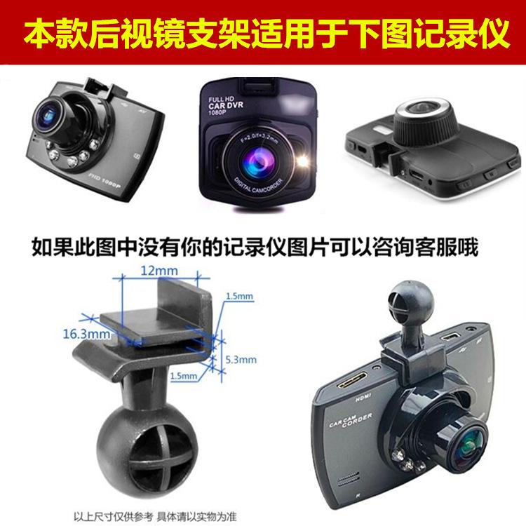 凌度F8 BL960 DM650 BL950 BL950A V90行车记录仪专用后视镜支架
