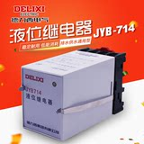 West Germany of electronic liquid level relay JYB-714 automatic water level controller 380V 220V