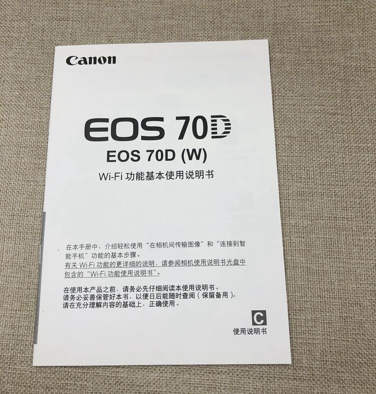 原装佳能相机EOS 70D使用说明书 70D单反摄影书 70D说明书三件套
