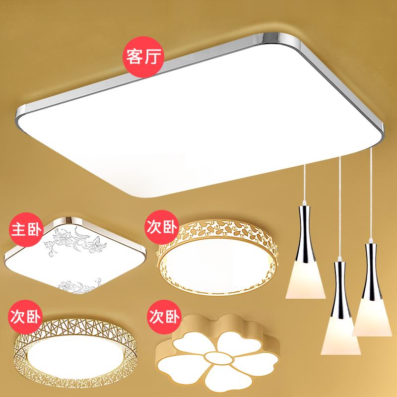 成套灯具现代简约吸顶灯客厅灯三室两厅led灯饰套装灯具套餐组合