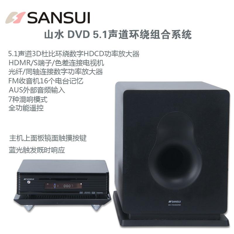 播放收音 USB 解码 DTS 音响套装 DVD5.1 家庭影院 1600D6 MC 山水 Sansui