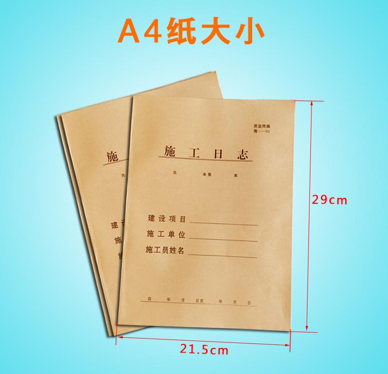 施工日志A4大小单位工程专用双面监理记录日志本建筑工程10本包邮