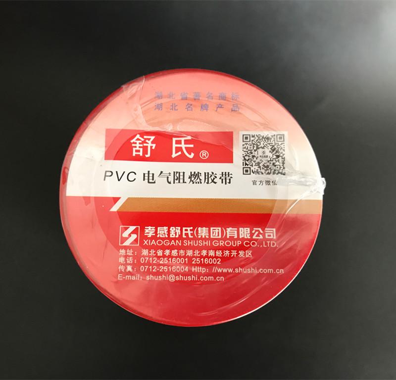 舒氏 环保阻燃电工胶带 电胶布绝缘胶带 pvc Φ75mm×17mm