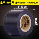 4.5 wide electrical tape Paradise thin section widening electrical tape, insulating tape Paradise black PVC tape 20Y