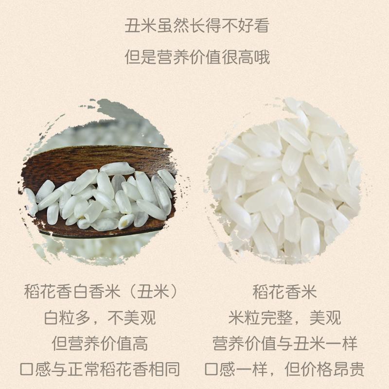东北大米稻花香丑米五常稻花香5kg色选米10斤新米寿司米黑龙江米【图3】