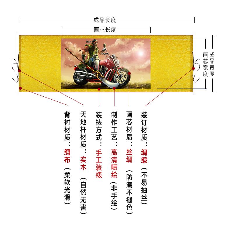关公千里走单骑摩托车丝绸卷轴搞笑字画仿古抖音关羽画像装饰挂画