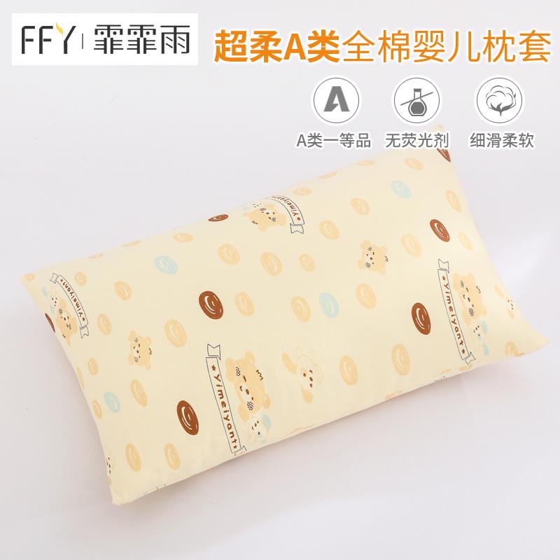 霏霏雨定做針織純棉嬰兒枕套 新生兒寶寶枕芯套 兒童幼兒園枕頭套